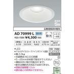βコイズミ 照明 パネルシリーズダウンライト【AD70999L】LED一体型 散光 昼白色 ON-OFF 白熱球60W相当 開口経125 ファインホワイト色 (AD70999L)