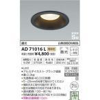 βコイズミ 照明 パネルシリーズダウンライト【AD71016L】LED一体型 散光 電球色 調光 白熱球60W相当 開口経100 ファインホワイト色 (AD71016L)