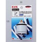 ▽§§◆KVK【PZKM110A】シングルレバーカートリッジ(上げ吐水用)