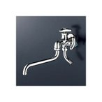 KVK 水栓金具【K21J】二口自在水栓