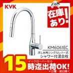KVK 水栓金具【KM6061EC】流し台用シングルレバー式シャワー付混合栓