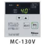 ##u.パロマ   ガス給湯器部材 【MC-130V】給湯リモコン