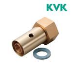 KVK 水栓金具【MOTU-10】ユニオン継手