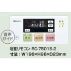 ノーリツ(NORITZ)ガス給湯器【RC-7501S-2】【RC7501S2】(部品扱い) 浴室リモコン