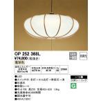 βオーデリック/ODELIC 和照明【OP252368L】LED一体型 〜12畳 段調光 電球色 引掛シーリング