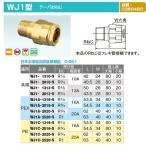 オンダ製作所【WJ1-1313-S】ダブルロックジョイント WJ1型 テーパおねじ 共用 呼び径(ねじR1/2 樹脂管13A)