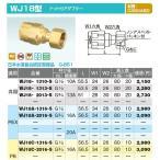 オンダ製作所【WJ18-1313-S】ダブルロックジョイント WJ18型 ナット付アダプター 共用 呼び径(ねじG1/2 樹脂管13A)