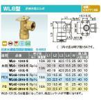 オンダ製作所【WL6-1313-S】ダブルロックジョイント WL6型 逆座水栓エルボ 共用 呼び径(ねじRp1/2 樹脂管13A)