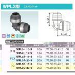 オンダ製作所【WPL3-13-S】ダブルロックジョイントP WPL3型 同径エルボソケット 共用 樹脂管呼び径13A