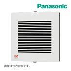 パナソニック 換気扇【FY-12PTS9】パイプファン 浴室用(耐湿形) 電源コード付