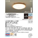 βパナソニック 照明器具【LGBZ5231】LEDシーリングライト20畳用調色 {E}