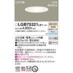 βパナソニック 照明器具【LGB75321LE1】LEDダウンライト60形拡散温白色 {E}