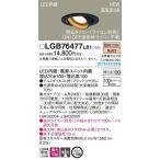 ∬∬βパナソニック 照明器具【LGB76477LB1】LEDダウンライト100形集光電球色 {E}