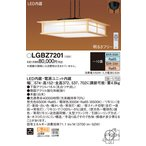 βパナソニック 照明器具【LGBZ7201】LEDペンダント10畳用調色 {E}