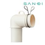 ▽《あすつく》◆15時迄出荷OK!三栄水栓 【PH554FSA】洗濯機排水トラップエルボ