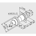###♪パーパス 給排気関連部材【TFW-120×80C1-200C(K)〔ZTWTA〕】φ120FFウォールトップ(2重管)給排気筒φ120φ80(軒下設置用、寒冷地仕様) (壁厚150〜250)