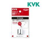 KVK【PZK24】水栓パイプ泡沫セット13(1/2)泡沫パイプ用