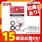 ▽KVK【PZKF26-3】【PZKF263】シャワーホースパッキンセット