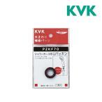 ▽KVK【PZKF70】シャワーホース用Uパッキン