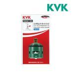 ▽《あすつく》◆16時迄出荷OK!KVK【PZKM110C】シングルレバーカートリッジ(上げ吐水用)