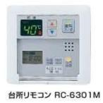 ※ノーリツ(NORITZ)ガス給湯器【RC-6301M】台所リモコン(部品扱い)