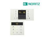 《あすつく》◆16時迄出荷OK!♪ノーリツ(NORITZ)ガス給湯器【RC-B001マルチセット】浴室+台所リモコン