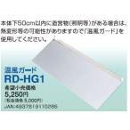 高須産業【RD-HG1】温風ガード