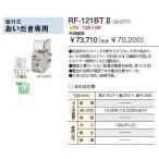 リンナイ ガスふろがま 【RF-121BTII】【RF-121BT2】 屋外式 おいだき専用 タイマー付きリモコン付属 【RF121BTII】