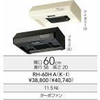 クリナップ 平型レンジフード【RH-60HA】ターボファン 間口60センチ