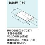 リンナイ 給湯器 部材【RU-0585】瞬間湯沸器の熱対策用オプション 防熱板(上)