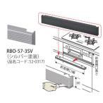 リンナイ ビルトインシリーズ 部材【RBO-57-3SV】(シルバー塗装) フレキシブル下部フィラー (旧品番 RBO-57-2SV)