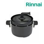 《あすつく》◆16時迄出荷OK!リンナイ 3合炊き本格炊飯鍋【RTR-03E】つつみ炊きKAMADO