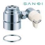 π三栄水栓【B98-AU1】シングル混合栓用分岐アダプター