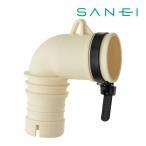 π三栄水栓【PH5543F】洗濯機排水トラップエルボ