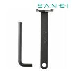 《あすつく》◆15時迄出荷OK!π三栄水栓/SANEI【PR357】ナット締付工具
