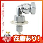▽《あすつく》◆15時迄出荷OK!π三栄水栓【PY1230-40TVX】洗濯機用ニップル