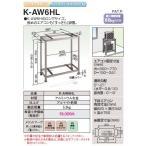 オーケー器材 スカイキーパー アルミキーパー【K-AW6HL】2段置台 耐食アルミ合金 最大積載質量80kg×2台 (旧品番K-AW6GL)