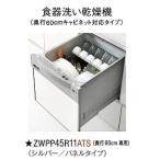 ## クリナップ 食器洗い乾燥機【ZWPP45R11ATS】(シルバー/パネルタイプ)(奥行60cm専用)