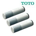 《あすつく》◆15時迄出荷OK!TOTO 浄水器カートリッジ【TH658-1S】取り替え用カートリッジ(3個入り)