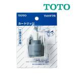 《あすつく》◆16時迄出荷OK!TOTO 部材・工具【THYF7R】水洗金具取替えパーツ