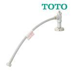 TOTO 水栓金具【TL4CFU】 アングル形止水栓(ドライバー式) フレキタイプ