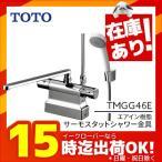 TOTO 台付サーモ TMGG46E