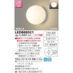 当店おすすめ商品 照明器具 LEDB88921 法人後払い
