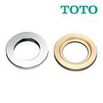 TOTO 水栓金具取り替えパーツ【TH752-1R】アダプター(Φ35用)