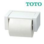 《あすつく》◆15時迄出荷OK!▽√TOTO スタンダードシリーズ【YH51R】紙巻器 #NW1ホワイト