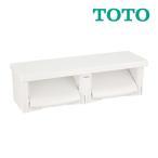 《あすつく》◆15時迄出荷OK!TOTO【YH650】 NW1ホワイト 棚付二連紙巻器 芯あり対応 樹脂製