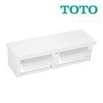 《あすつく》◆15時迄出荷OK!TOTO【YH651】NW1(ホワイト) 棚付二連紙巻器 芯なしペーパー対応タイプ 樹脂製