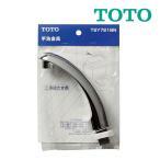 《あすつく》◆15時迄出荷OK!TOTO トイレまわり取り替えパーツ【TSY721BN】ロータンク手洗い金具