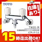 ∞《あすつく》◆15時迄出荷OK!@TOTO 水栓金具【TW20-1R】ピタットくん 洗濯機用壁付2ハンドル混合水栓