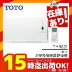 ショッピングTOTO TOTO 三乾王【TYR621】セット 200V壁掛けタイプ(浴室換気暖房乾燥機)